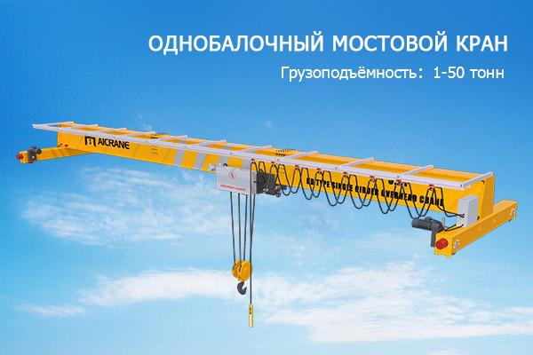 Однобалочный-Мостовой-Кран