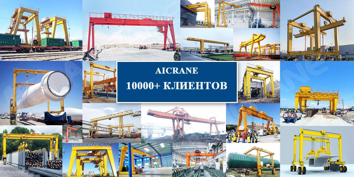 Глобальное обслуживание Aicrane®