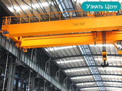 Мостовой Кран 160 тонн