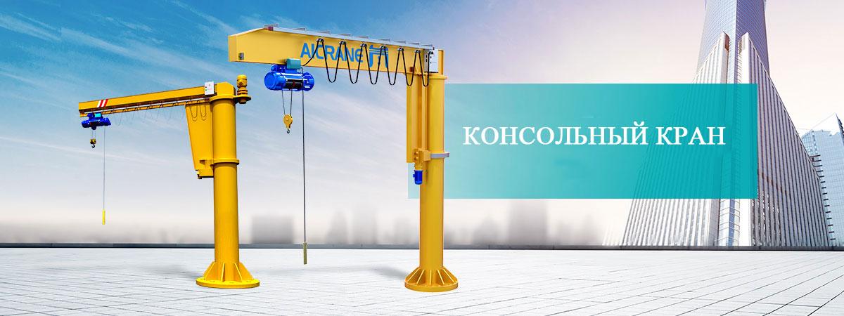 КОНСОЛЬНЫЙ-КРАН