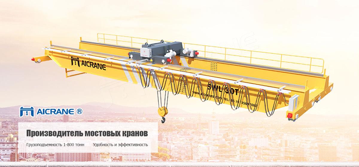 производитель мостовых кранов