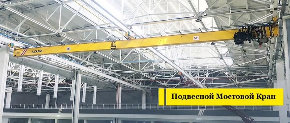 подвесной-мостовой-кран-1