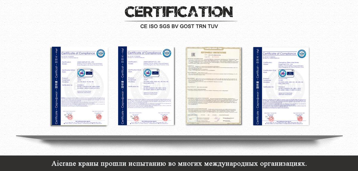 сертификат краны AICRANE