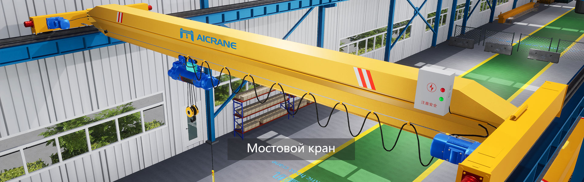 banner-single girder overhead crane